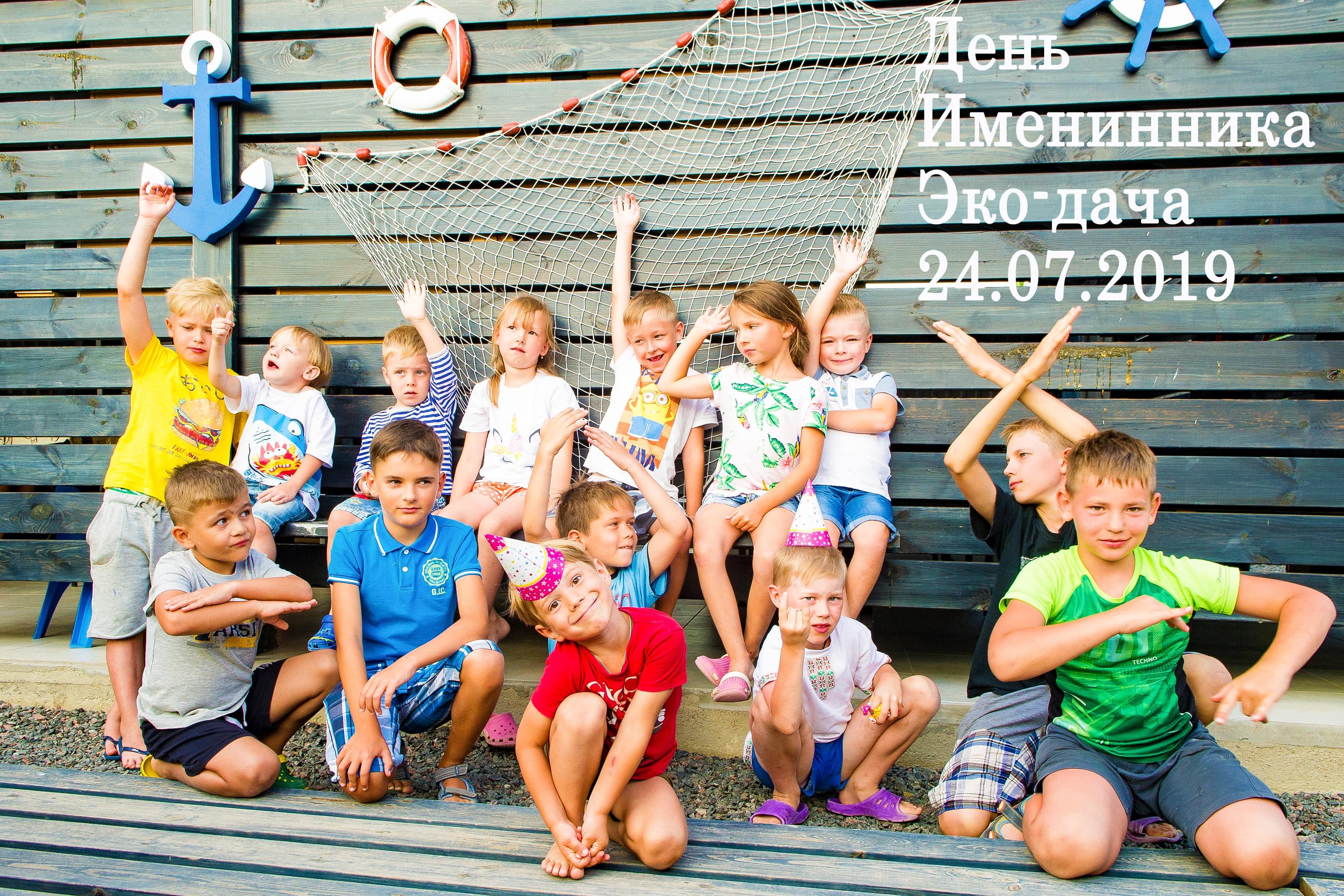День именинника на Эко-дача Черноморск