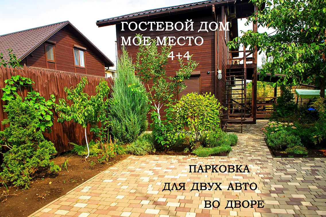 частный сектор Черноморск отдых на море с детьми
